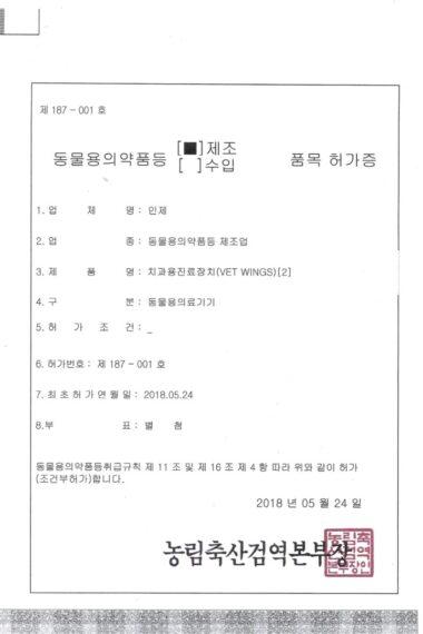 동물용의약품-품목허가증_1.jpg