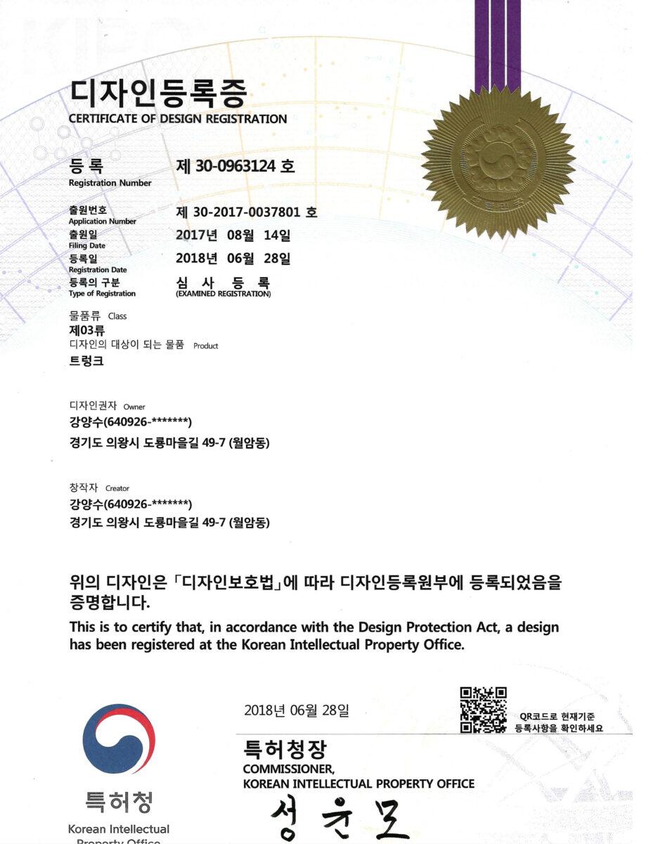디자인등록증(30-0963124)트렁크