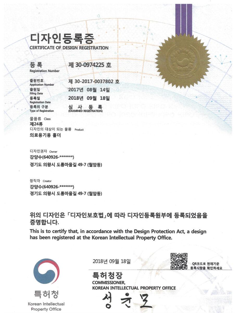 디자인등록증(30-0974225)의료용기용홀더