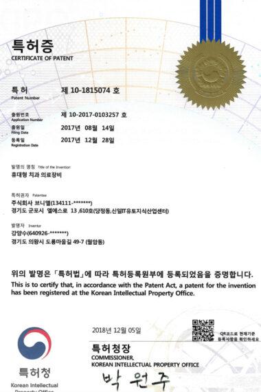 특허증10-1815074휴대용치과의료장비_1.jpg