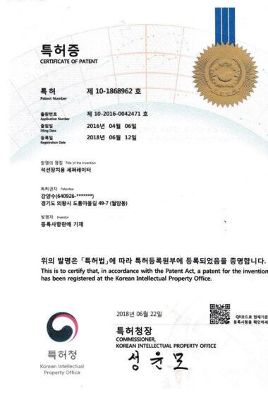 특허증10-1868962석션장치용-세퍼레이터_1.jpg